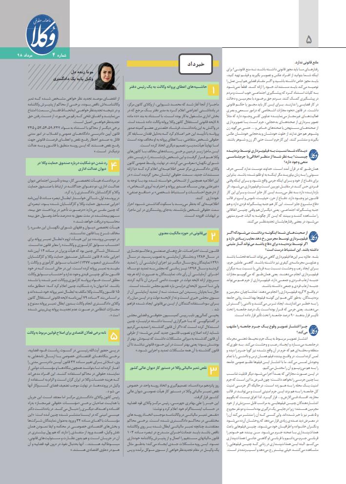 صفحه پنجم شماره چهارم