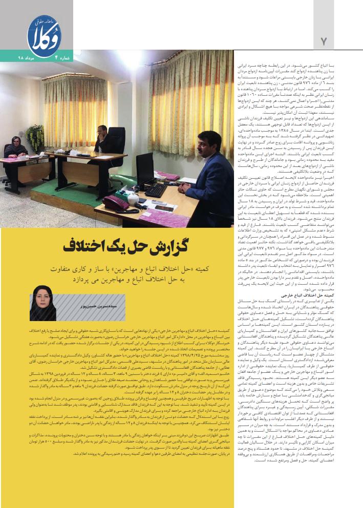 صفحه هفتم شماره چهارم