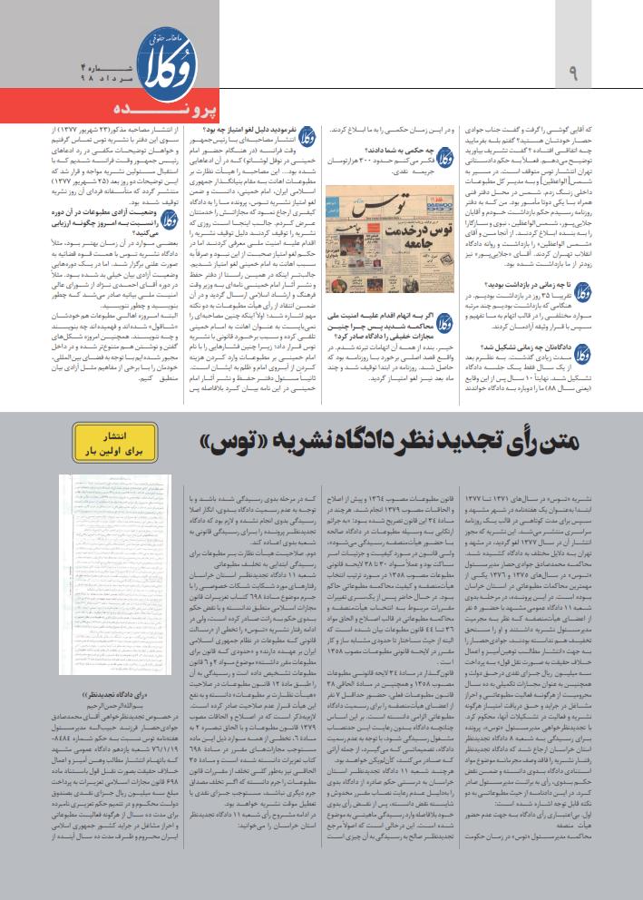 صفحه نهم شماره چهارم
