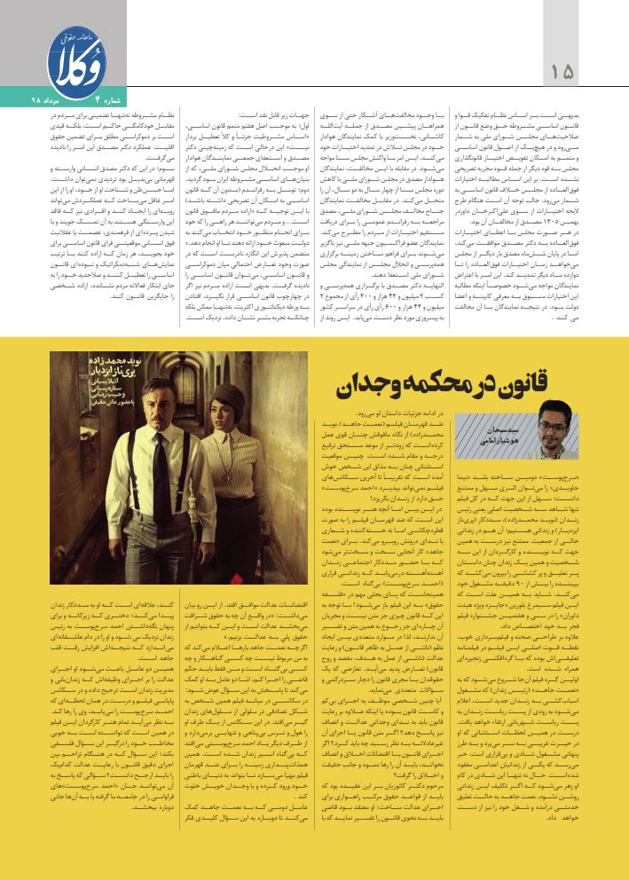 صفحه پانزدهم شماره چهارم