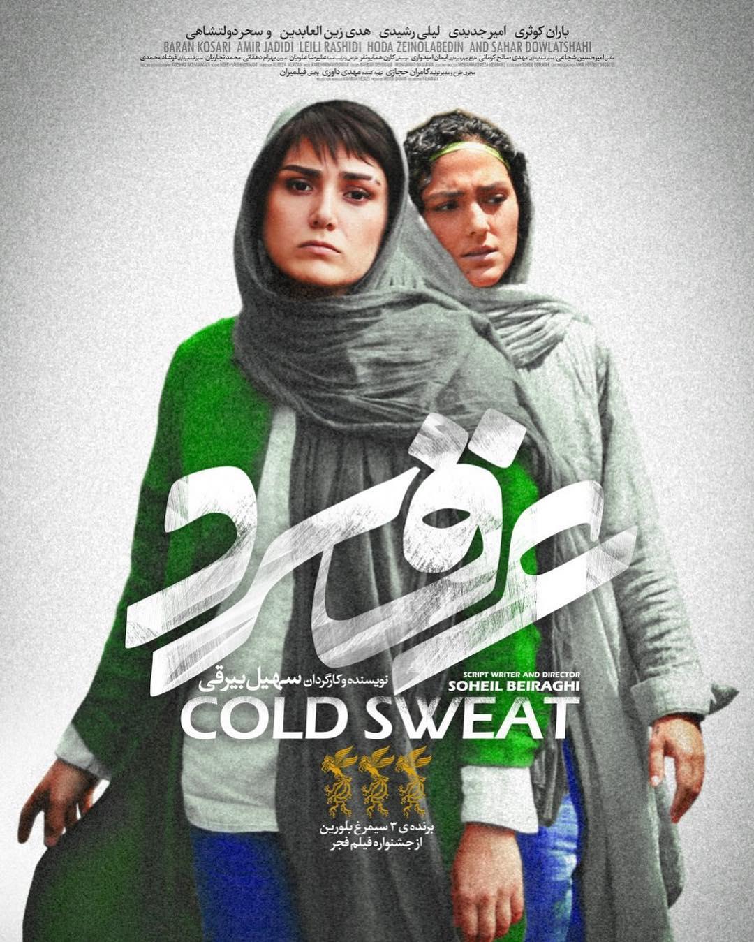 زنان پشت مرزها؛ نقد و بررسی فیلم عرق سرد