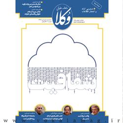 طرح جلد نشریه وکلا شماره 2