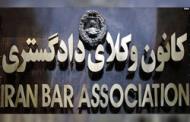 واکنش ها به فهرست وکلای مورد تایید رییس قوه قضاییه در استان خراسان