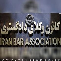 تصویر از واکنش ها به فهرست وکلای مورد تایید رییس قوه قضاییه در استان خراسان