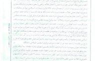 متن رأی دادگاه تجدیدنظر نشریه «توس»
