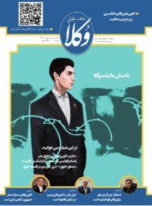 جلد شماره 6 ماهنامه وکلا