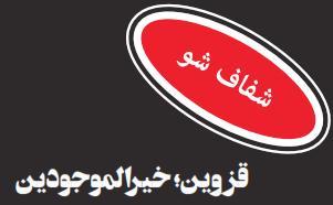 تصویر از قزوین؛ خیرالموجودین