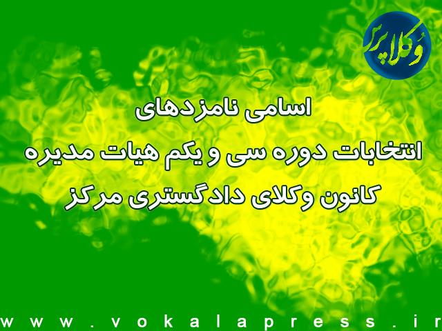 Photo of اسامی نامزدهای انتخابات دوره سی و یکم