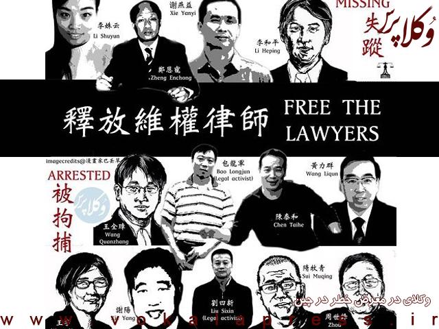 وضعیت وکلای چینی در جمهوری خلق چین