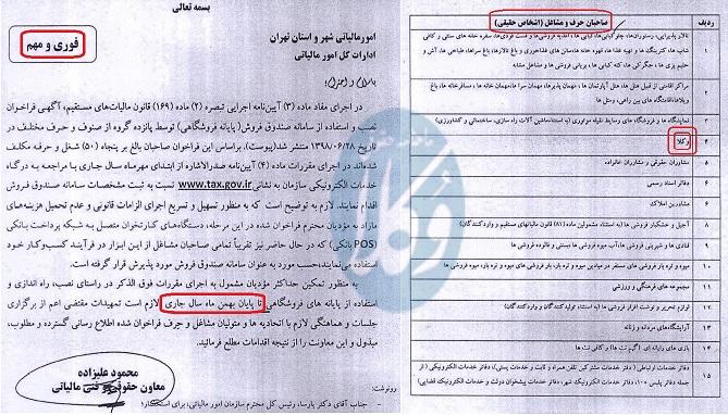 Photo of ۳۰ بهمن؛ آخرین مهلت نصب پایانه فروشگاهی برای وکلای دادگستری