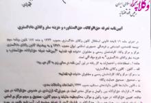 Photo of تصویب آیین نامه تعرفه جدید حق الوکاله وکلای دادگستری