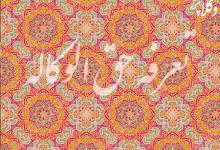 Photo of آیین نامه تعرفه حق الوکاله ، حق المشاوره و هزینه سفر وکلای دادگستری مصوب ۱۳۹۸