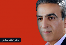 یاددداشت دکتر محمدکاظم عمارتی