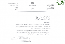 Photo of نظریه تفسیری شورای نگهبان در خصوص اصل ۱۳۸ قانون اساسی
