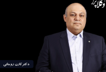 Photo of بازنگری در آییننامه لایحه استقلال مستلزم صراحت قانونی است