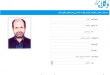 تصویر از وکیل کارآموز «سید عباس عظیمی خطیبانی» بر اثر ابتلا به ویروس کرونا درگذشت