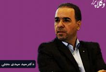 Photo of استقلال یا اضمحلال کانون وکلا