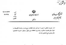 Photo of ذیل بند ۸ الحاقی تبصره ۶ لایحه بودجه ۹۹ خلاف موازین شرع شناخته شد