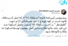 Photo of پیش نویس آیین نامه اصلاحی به اسکودا ارسال شده است