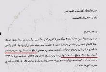 Photo of ۶۷۰ هزار تومان؛ پیشنهاد کانون وکلای مرکز برای حق الوکاله وکالت تسخیری و معاضدتی