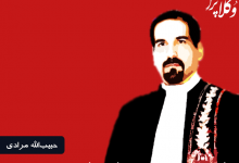 Photo of انقلاب مقتدر؛ نیازمند کانون وکلای مستقل