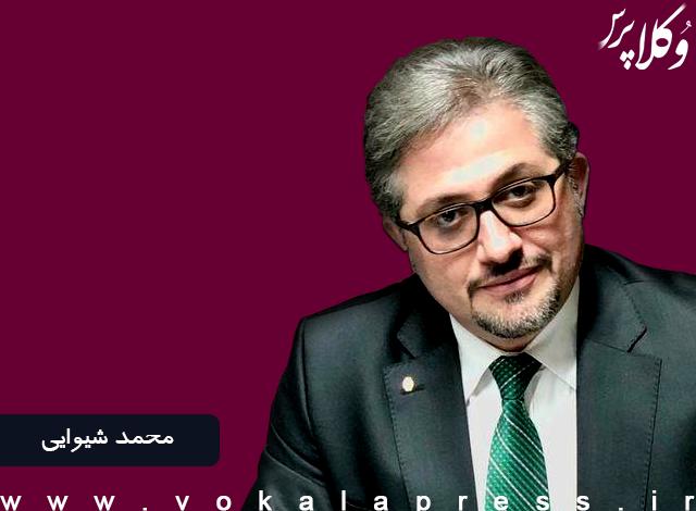 گفتگو با محمد شیوایی وکیل دادگستری