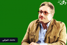 Photo of نیم نگاهی به پیش نویس آیین نامه لایحه استقلال