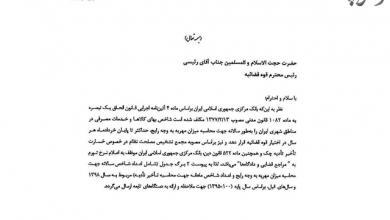 Photo of شاخص محاسبه مهریه و تأخیر تأدیه اعلام شد