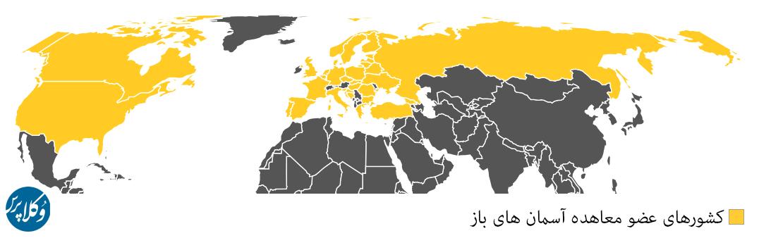 کشورهای عضو معاهده آسمان های باز