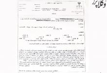 تصویر از صدور قرار «منع تعقیب» برای شکایت یک وکیل دادگستری از نمایندگان مجلس