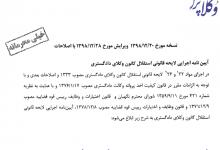 تصویر از دسترسی همگانی به پیش نویس آیین نامه لایحه استقلال