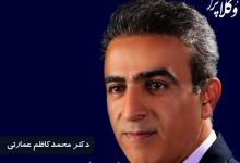 یادداشت دکتر محمدکاظم عمارتی درباره اتفاقات اخیر خراسان