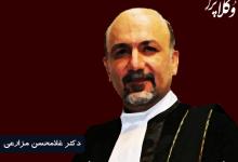 Photo of نظر دیوان عدالت اداری در مورد پیش نویس آیین نامه لایحه استقلال چیست؟