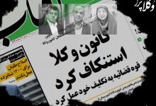 گزارش روزنامه آفتاب یزد علیه کانون وکلا