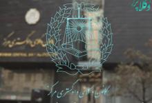 Photo of حداکثر نیمه دوم خرداد؛ موعد انتخابات کانون وکلای مرکز