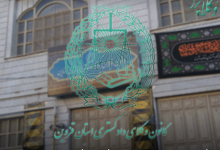 تصویر از گزارش مالی فروردین ۹۹ کانون وکلای دادگستری قزوین