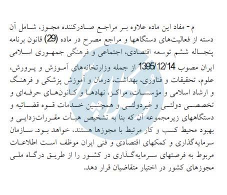 بند م طرح اصلاح مواد (1) و (7) قانون اجرای سیاست های کلی اصل 44 قانون اساسی و اصلاحات بعدی آن