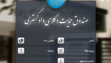 Photo of ۱۷ اردیبهشت؛ موعد برگزاری مجمع عمومی صندوق حمایت وکلا