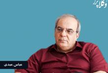 تصویر از نهادهای ناظر مستقل؛ سنگ محک حاکمیت قانون