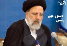 Photo of دستور مهم رییس قوه قضاییه درباره آیین نامه لایحه استقلال