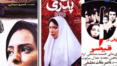 Photo of نگاهی به قتل های ناموسی در سینمای ایران
