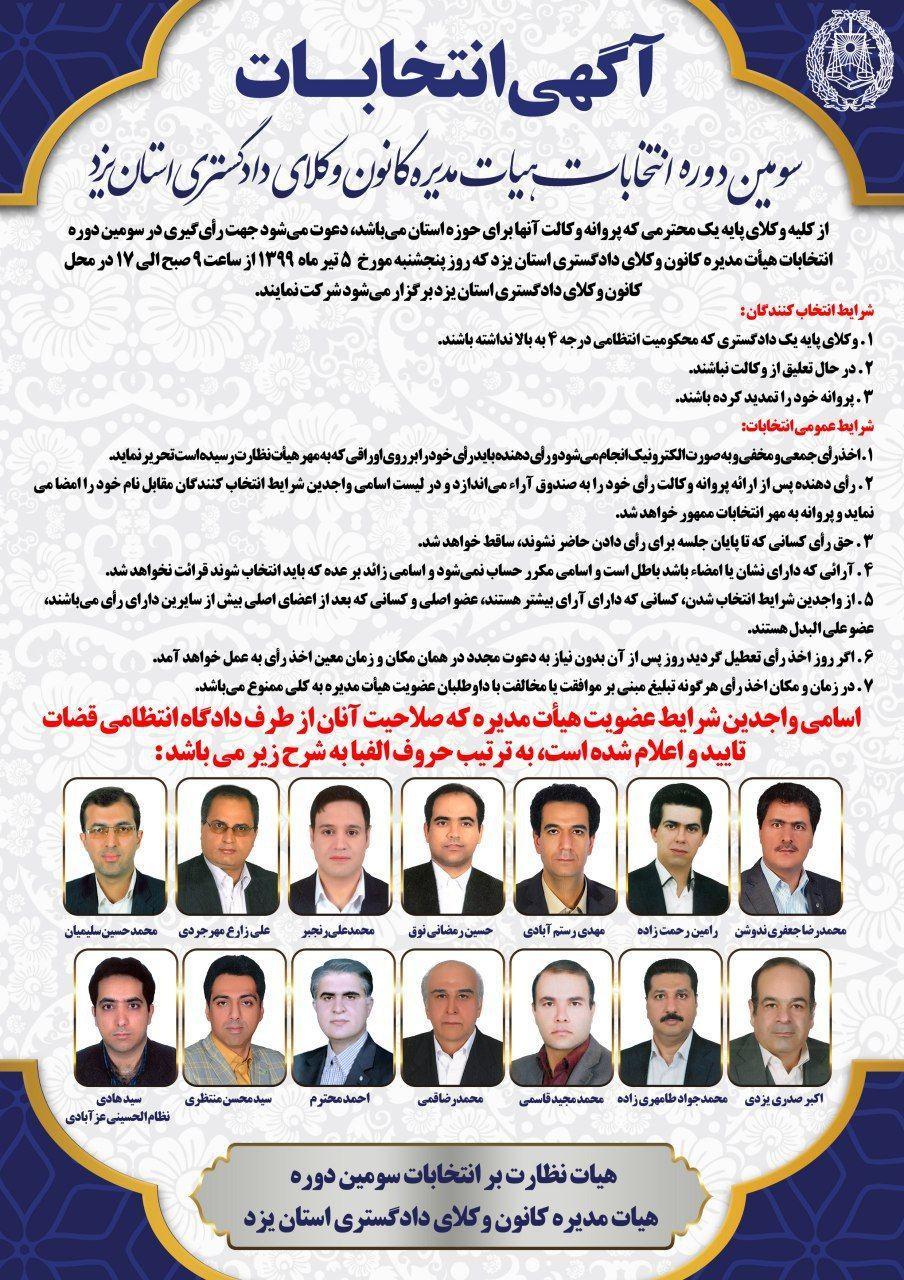 آگهی انتخابات کانون وکلای یزد