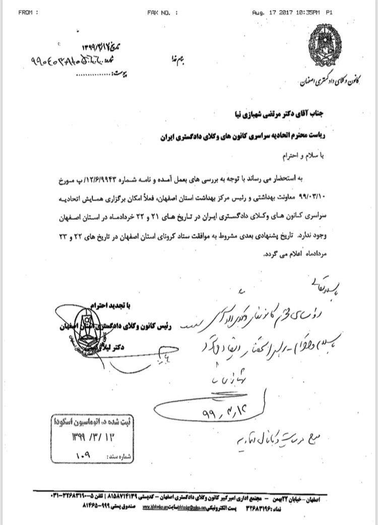 لغو همایش اسکودا به میزبانی کانون وکلای دادگستری اصفهان
