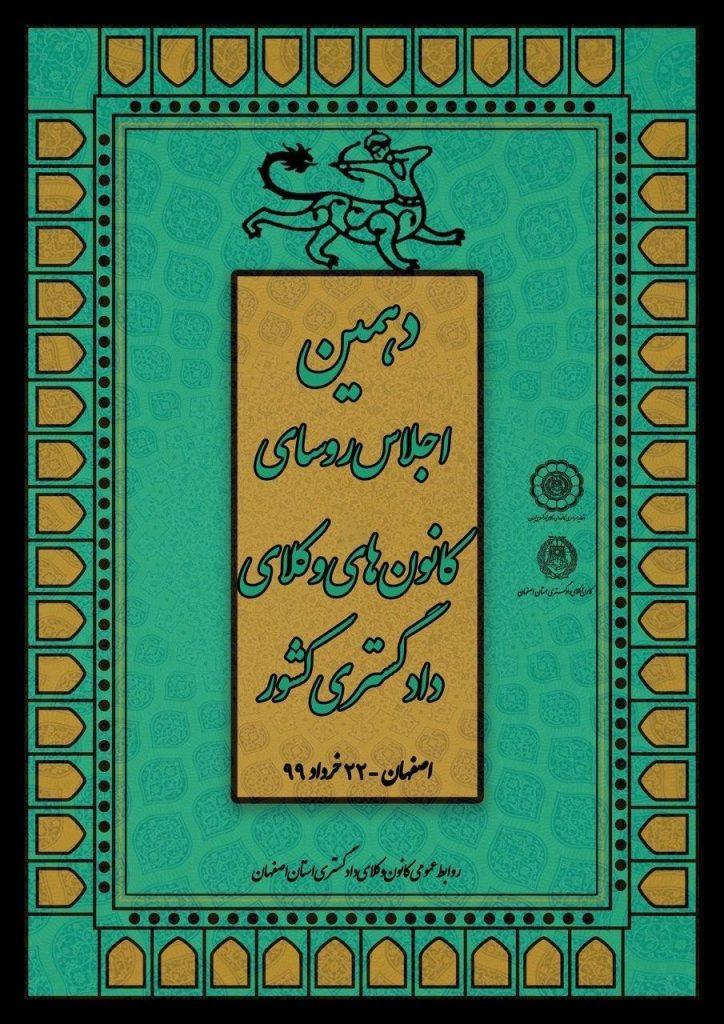 کانون وکلای دادگستری اصفهان؛ میزبان دهمین اجلاس روسای کانونهای وکلای دادگستری