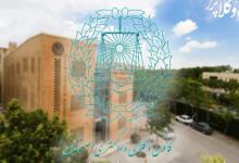 کانون وکلای اصفهان به IBA می پیوندد