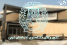 تعطیلی کانو وکلای آذربایجان غربی