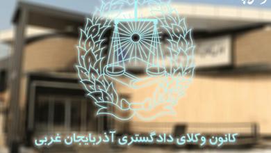 Photo of کانون وکلای آذربایجان غربی تعطیل شد