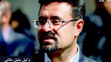 Photo of اعلام نامزدی دکتر جلیل مالکی برای تصدی ریاست