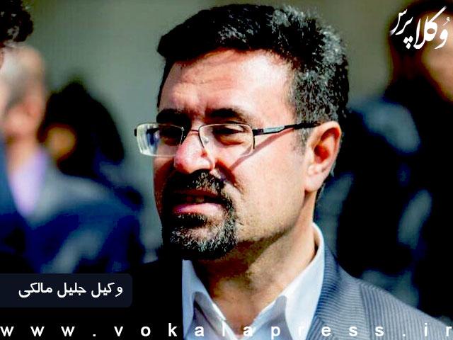 اعلام نامزدی دکتر جلیل مالکی برای تصدی ریاست