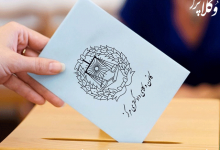 شمارش آرای انتخابات کانون وکلای مرکز